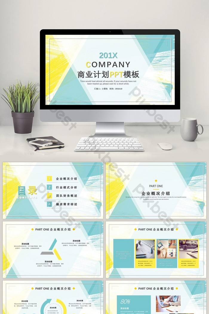 黃綠色多邊形商業計劃PPT模板 | PowerPoint素材PPTX免費下載 - Pikbest