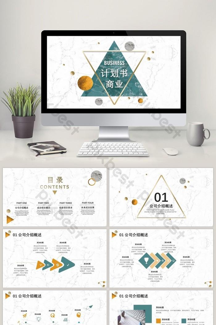 黃綠色商務風商業計畫書PPT範本| PPTX PowerPoint素材免費下載 - Pikbest