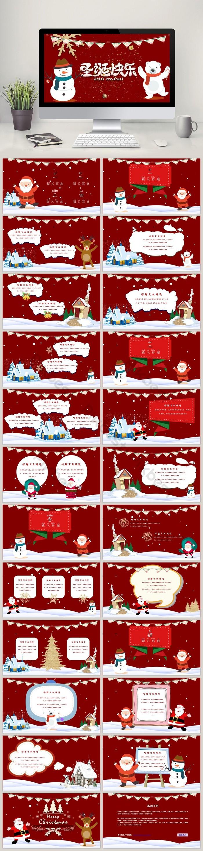 紅色喜慶聖誕節主題ppt通用模板  PPTX PowerPoint素材免費下載 - Pikbest