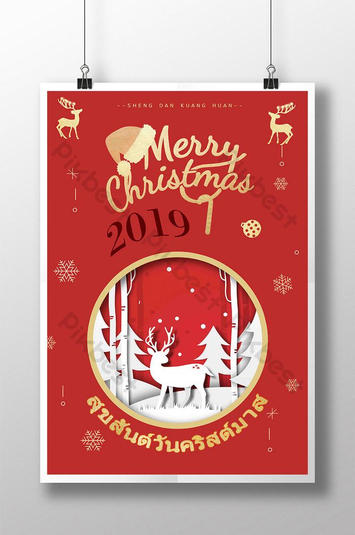 紅紙剪聖誕帽麋鹿雪花松聖誕海報 | 素材PSD免費下載 - Pikbest