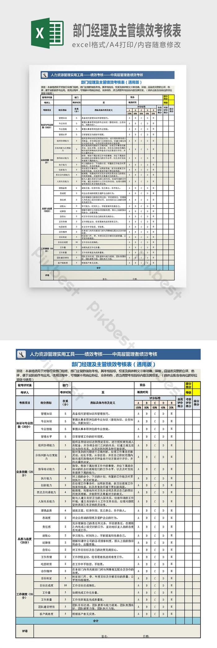 部門經理及主管績效藍色通用考核表| XLS Excel模板素材免費下載 - Pikbest