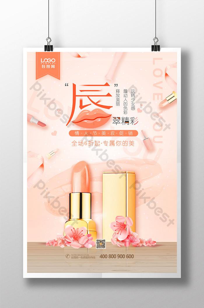 簡約珊瑚橙唇膏美顏促銷海報| PSD 素材免費下載 - Pikbest