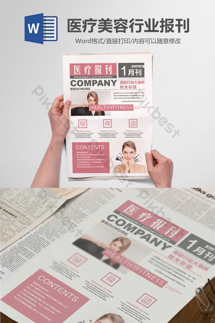 醫療美容美妝報刊報紙排版設計word模板 | Word素材DOC免費下載 - Pikbest