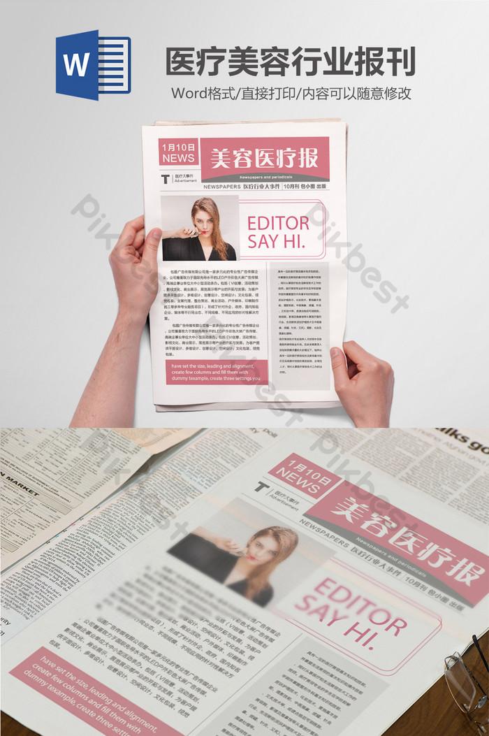 美容美妝報刊報紙排版設計word模板 | Word素材DOC免費下載 - Pikbest