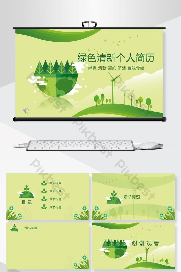 綠色清新個人簡歷PPT背景 | PowerPoint素材PPTX免費下載 - Pikbest