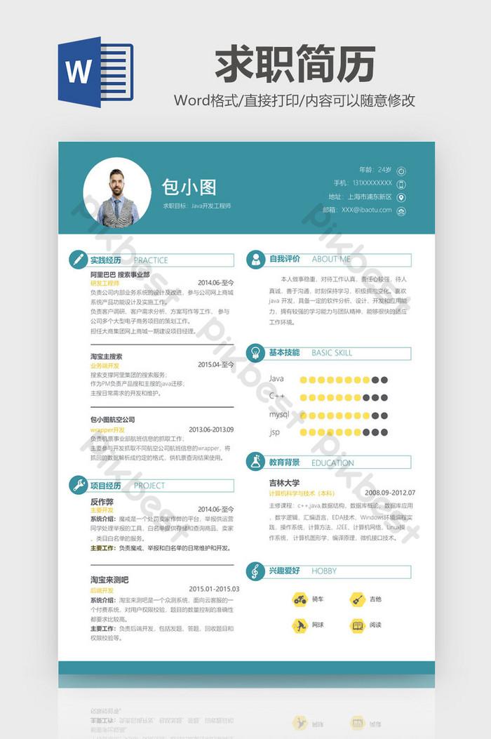 藍色簡約個人求職簡歷Word模板 | Word素材DOC免費下載 - Pikbest