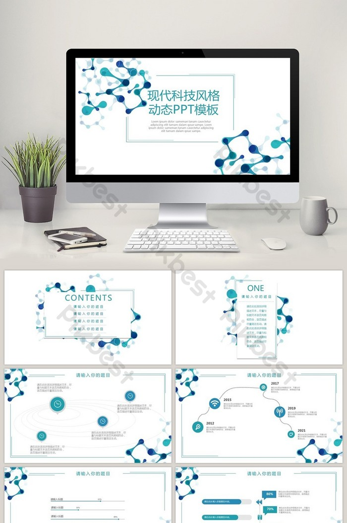 科技風格現代醫療PPT模板   PowerPoint素材PPTX免費下載 - Pikbest