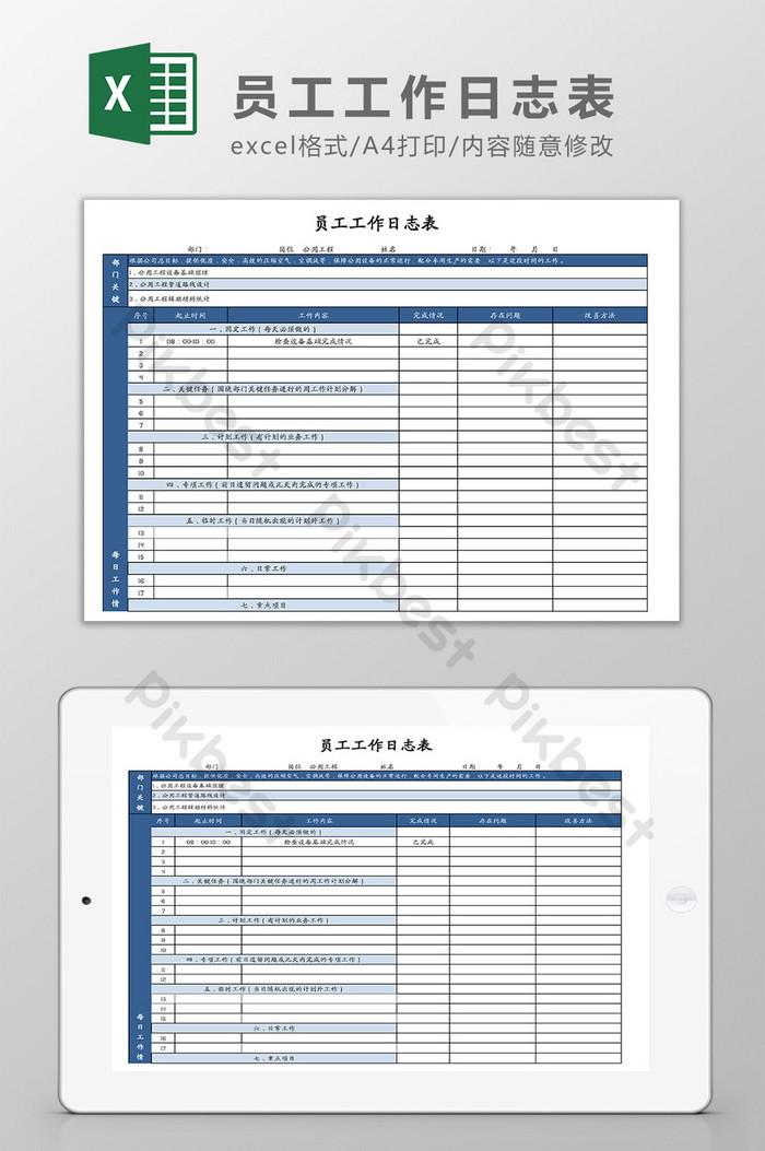 員工工作日誌表Excel模板 | Excel模板素材XLSX免費下載 - Pikbest