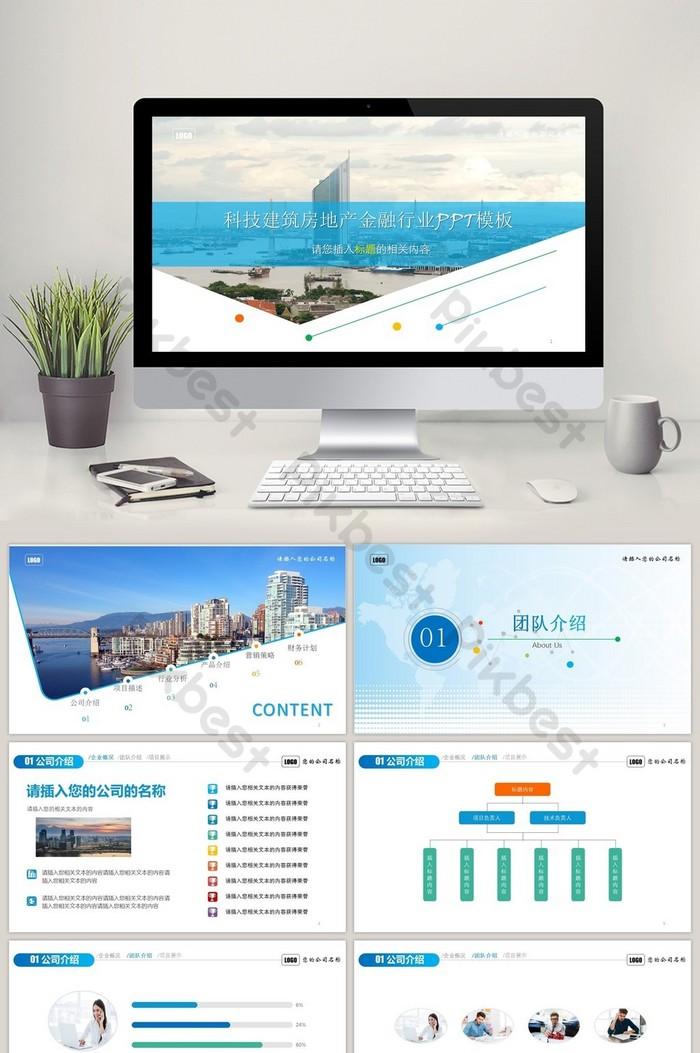 科技房地產建築設計商業匯報PPT模板 | PowerPoint素材PPTX免費下載 - Pikbest