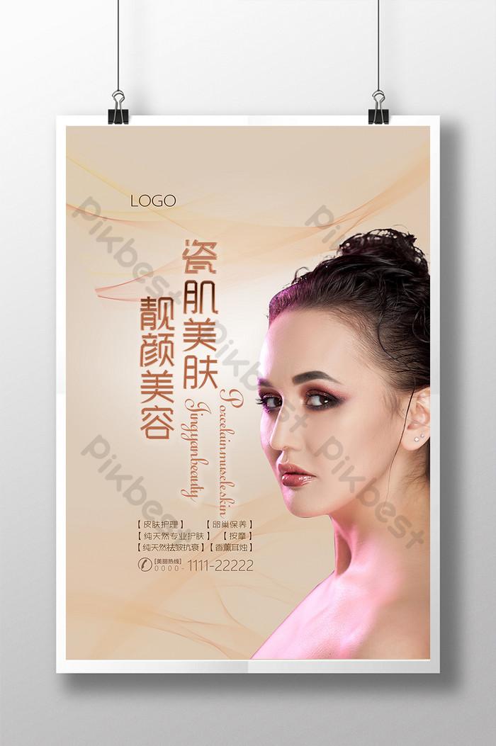 唯美美容美膚美白嫩膚靚廣告海報設計| PSD 素材免費下載 - Pikbest