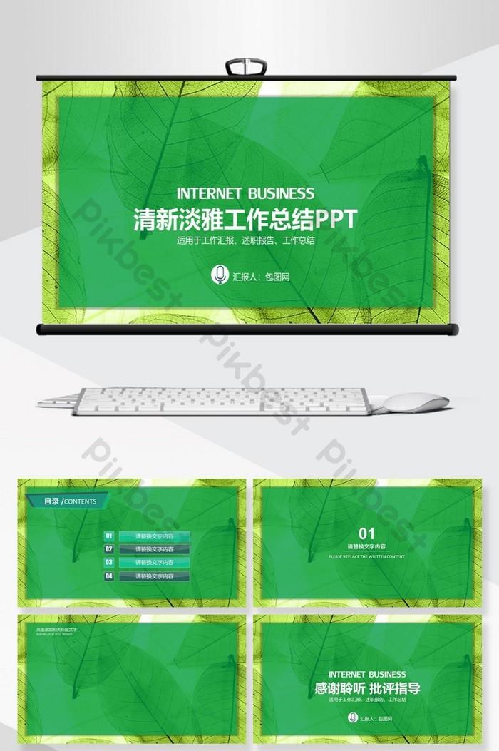 綠色清新淡雅工作總結PPT背景 | PowerPoint素材PPTX免費下載 - Pikbest