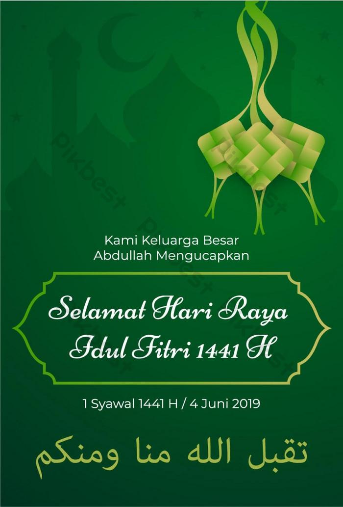 Selamat Hari Raya Idul Fitri Cdr : selamat, fitri, Desain.ratuseo.com