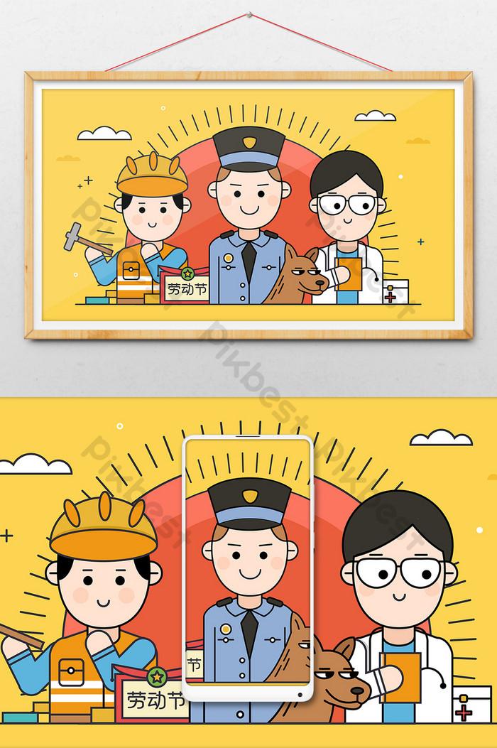 扁平卡通五一不同職業勞動節快樂創意插畫 | 插畫素材AI免費下載 - Pikbest