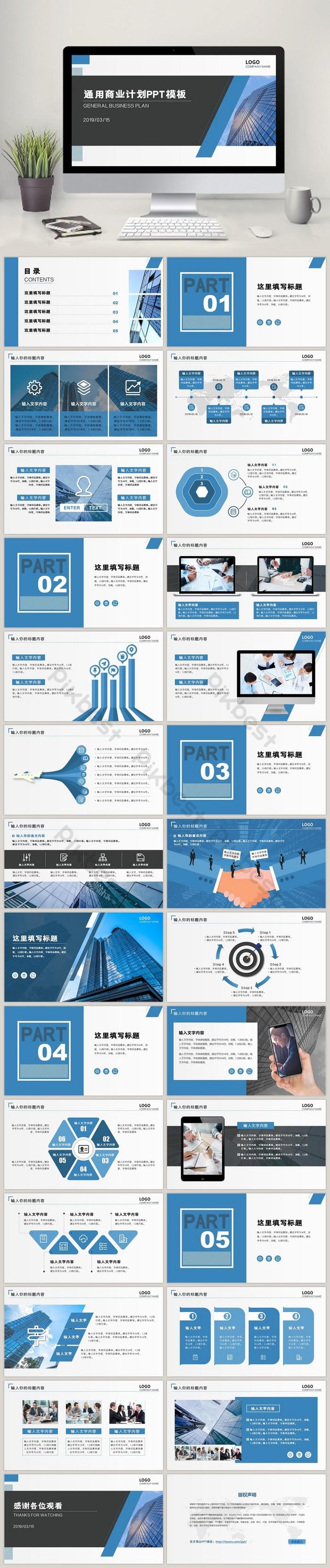 藍色通用大氣商業策劃PPT模板| PPTX PowerPoint素材免費下載 - Pikbest