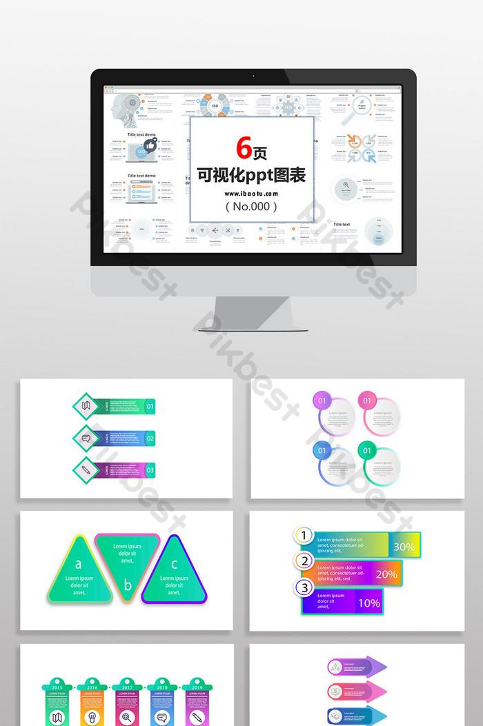 藍色熒光流程圖表PPT元素 | PowerPoint素材PPTX免費下載 - Pikbest