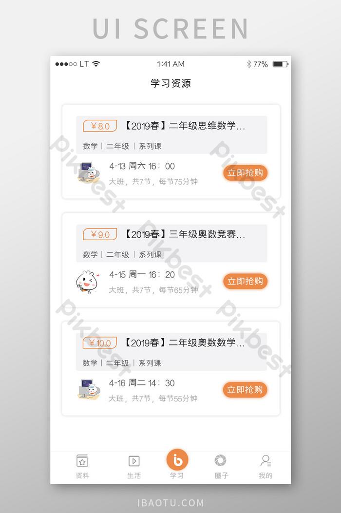 教育培訓類app課程列表頁面  PSD UI素材免費下載 - Pikbest