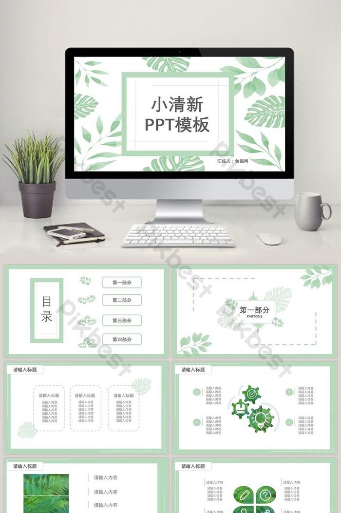 綠色簡約小清新葉子PPT模板   PowerPoint素材PPTX免費下載 - Pikbest