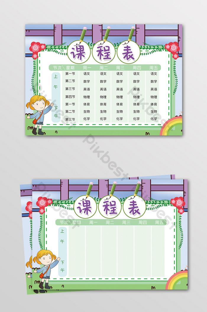 卡通個性課程表安排表設計  PSD 素材免費下載 - Pikbest