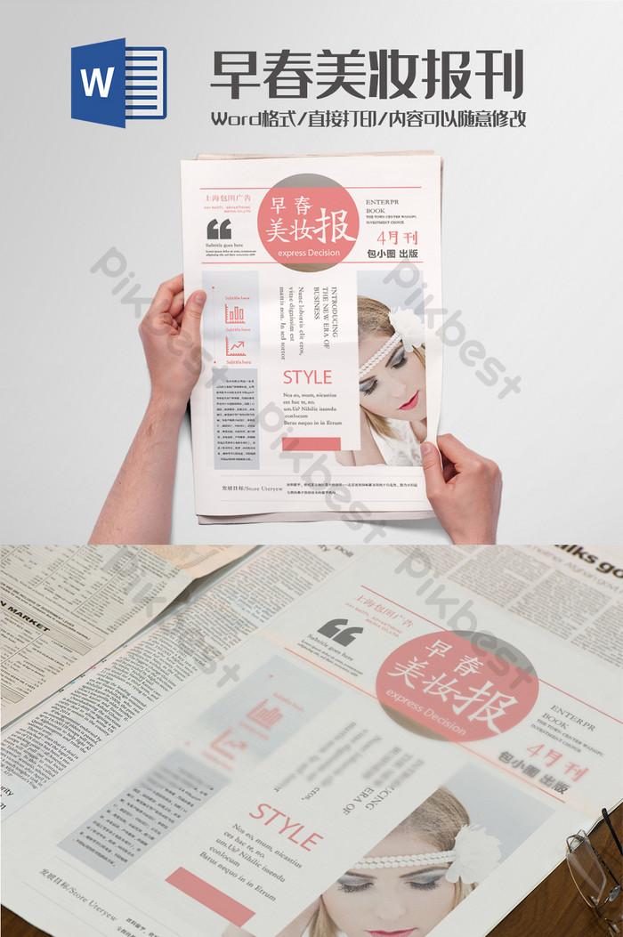 春季美妝報刊報紙排版設計Word模板 | Word素材DOC免費下載 - Pikbest
