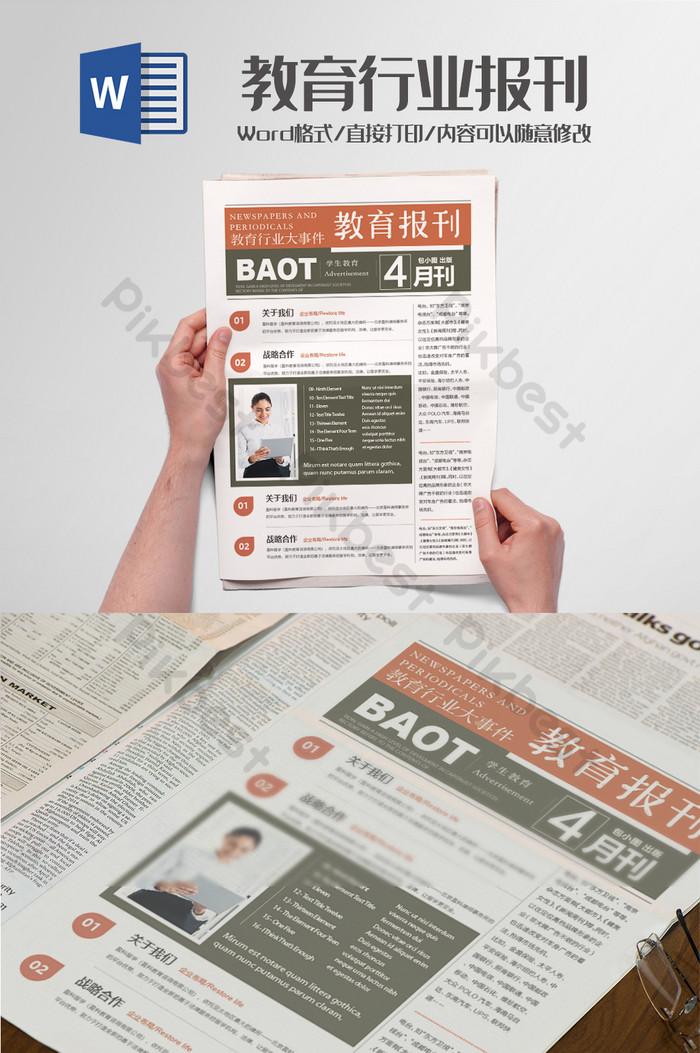 企業教育新聞報刊報紙排版設計Word模板 | Word素材DOC免費下載 - Pikbest