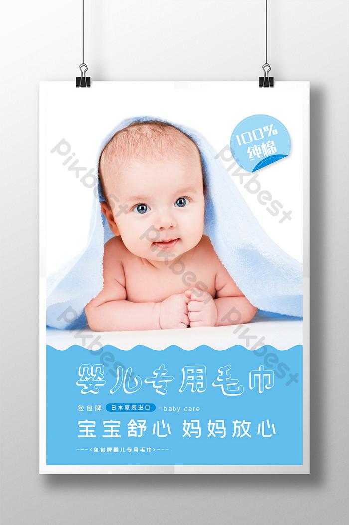 藍色小清新嬰兒用品寶寶專用毛巾宣傳海報   素材PSD免費下載 - Pikbest