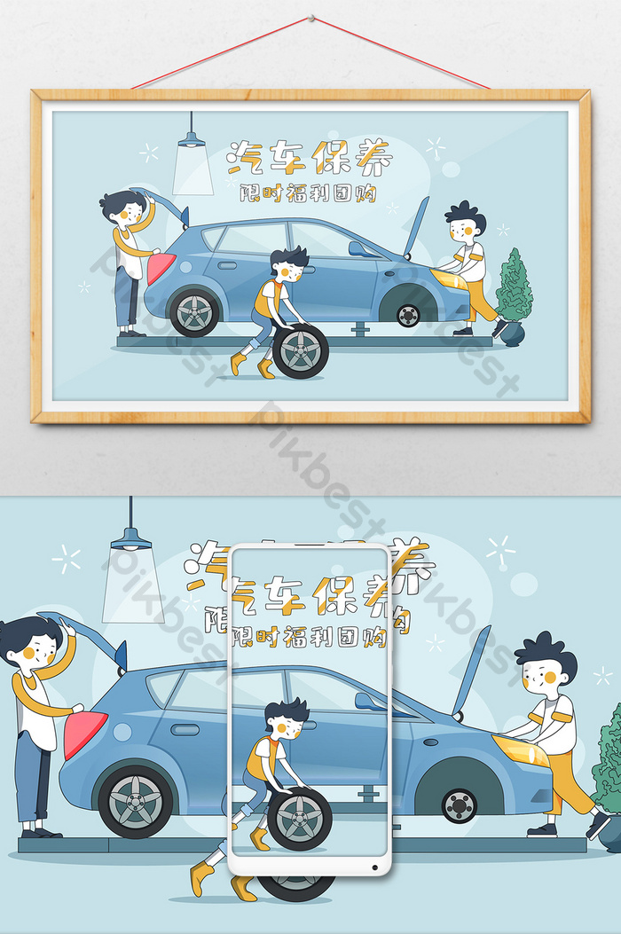 Car Maintenance Auto Insurance Welfare Promotion Banner Public Account Illustration Illustration Ai Free Download Pikbest