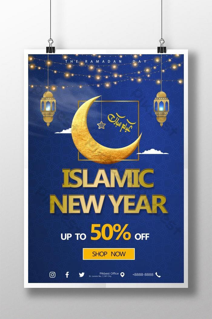 Banner Tahun Baru Hijriyah : banner, tahun, hijriyah, Download, Background, Banner, Tahun, Islam, Gratis, Terbaru