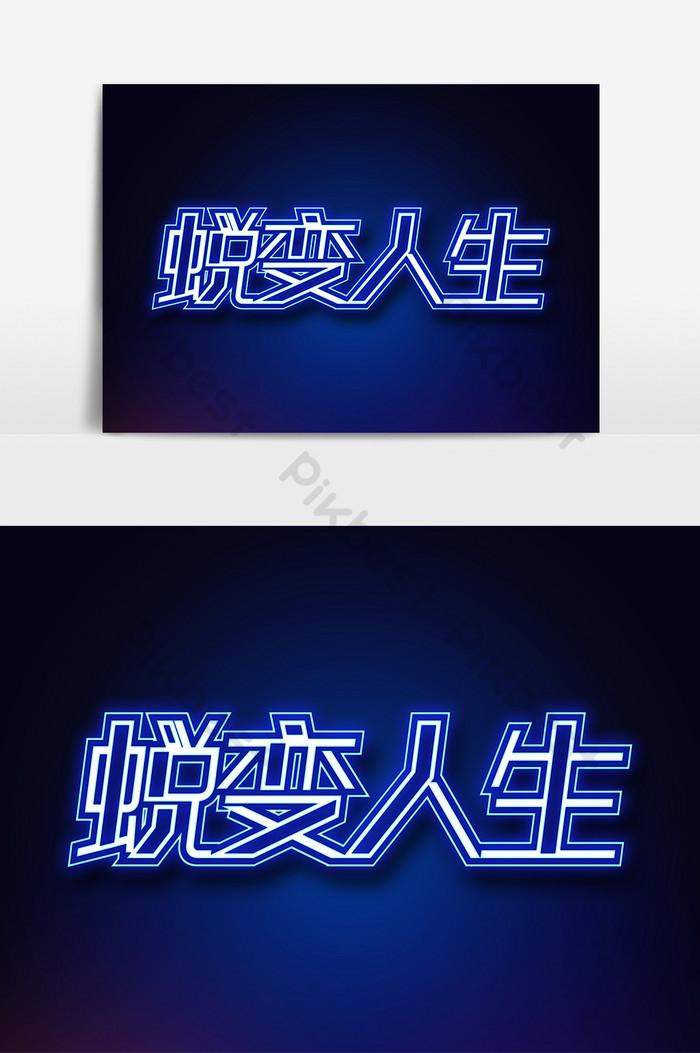 蛻變人生改變自己創意霓虹燈字體設計| PSD 素材免費下載 - Pikbest