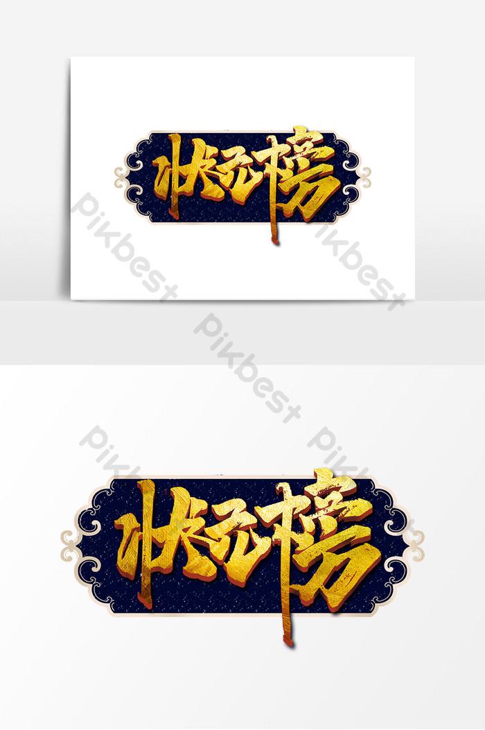 狀元榜中國風書法作品手繪字體設計金榜題名| PSD 素材免費下載 - Pikbest