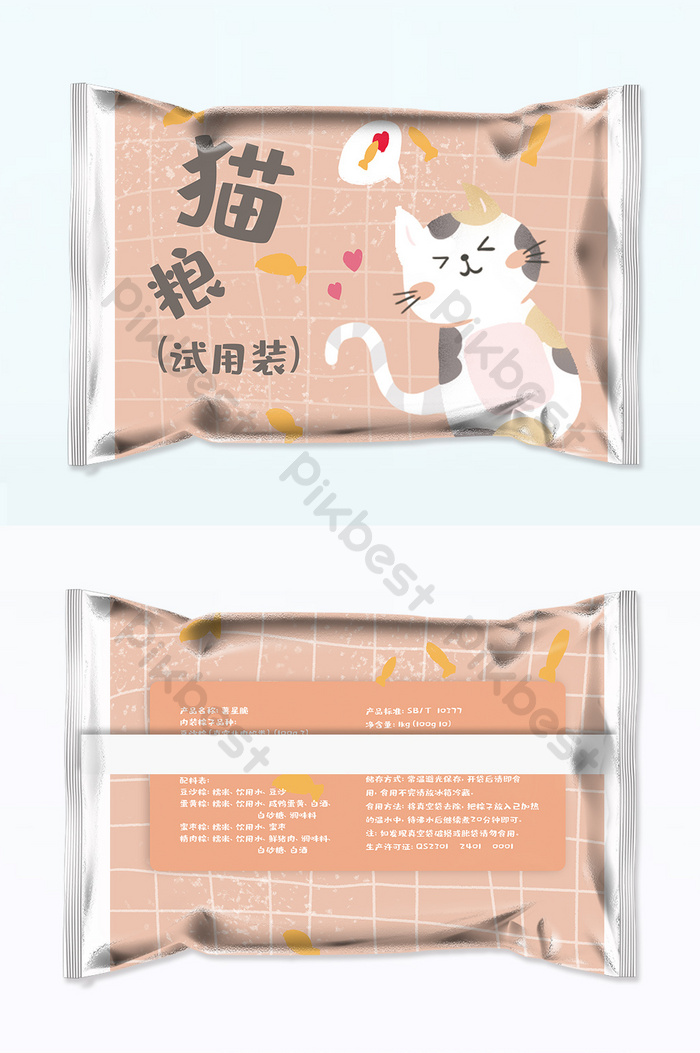 Free for personal and commercial use. Drawing Illustration Wonderful Fresh Package Cute Cat Food Packaging Trial Bag Psd Free Download Pikbest