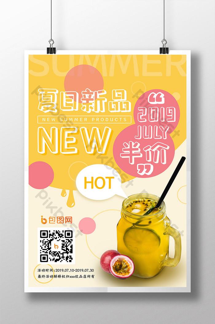 夏季飲品果汁奶茶海報 | 素材PSD免費下載 - Pikbest