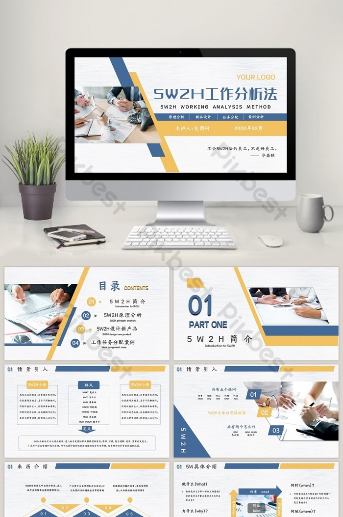 5W2H工作分析法培訓講解商業PPT模板 | PowerPoint素材PPTX免費下載 - Pikbest