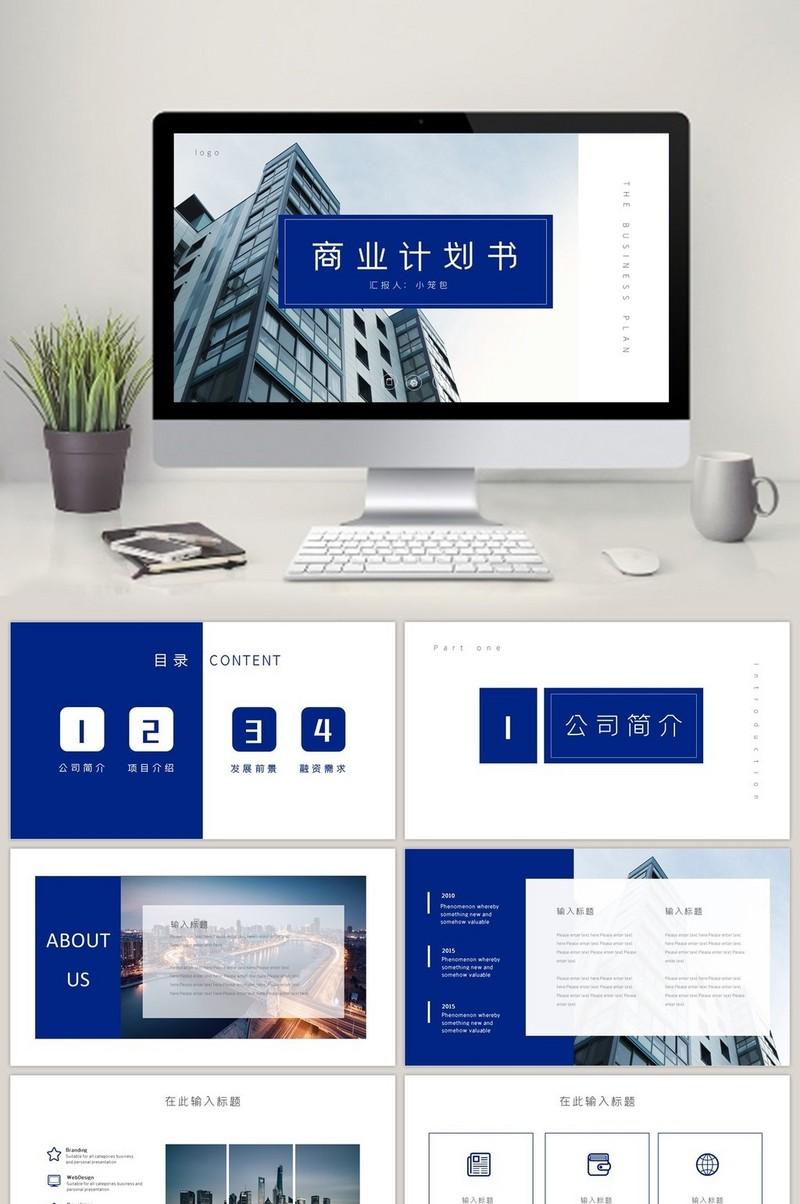 商業計劃書模板_ppt文檔免費下載 - Pikbest