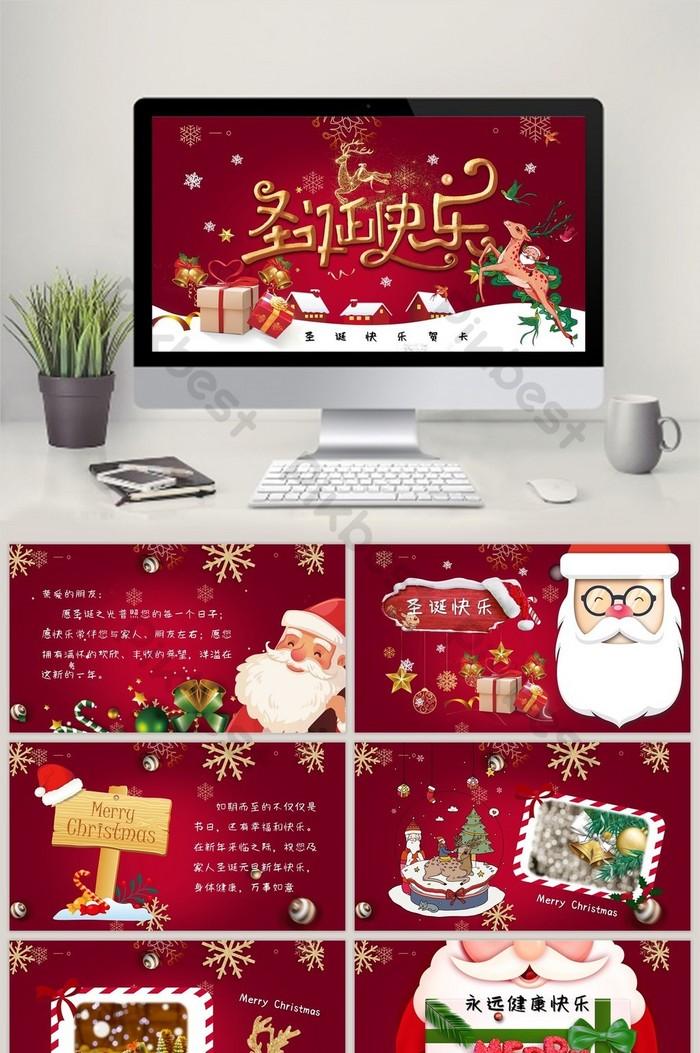 簡約紅色聖誕節快樂賀卡PPT模板  PPTXPowerPoint素材免費下載 - Pikbest