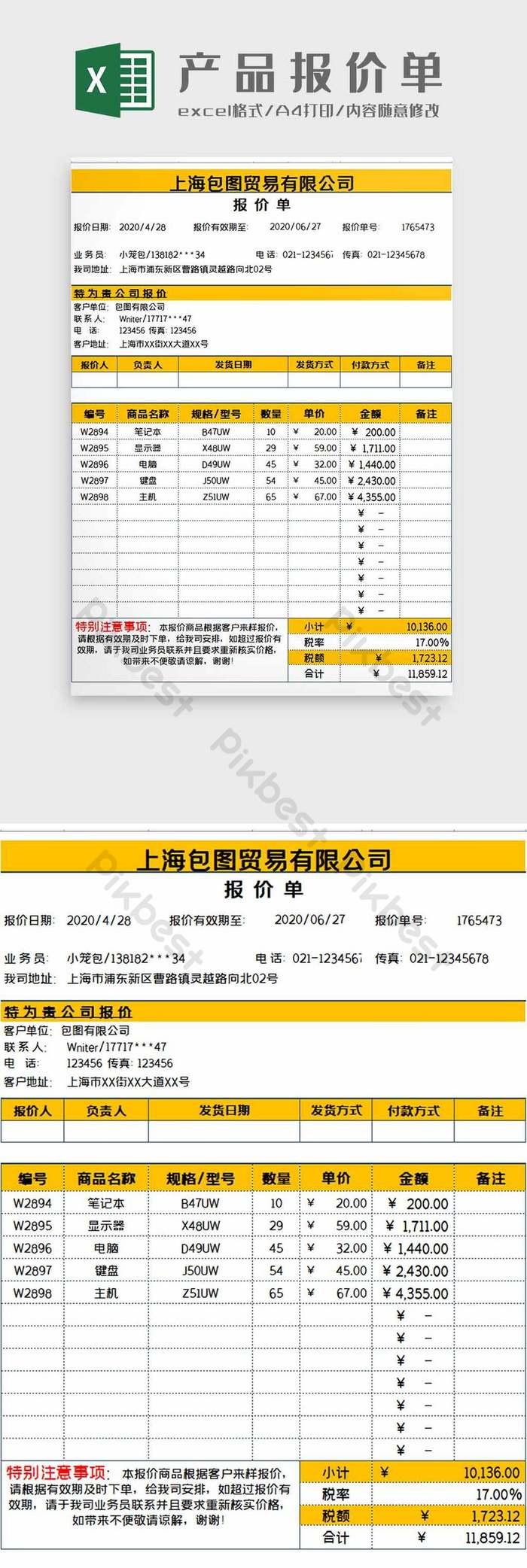 產品報價單excel模板| XLS Excel模板素材免費下載 - Pikbest