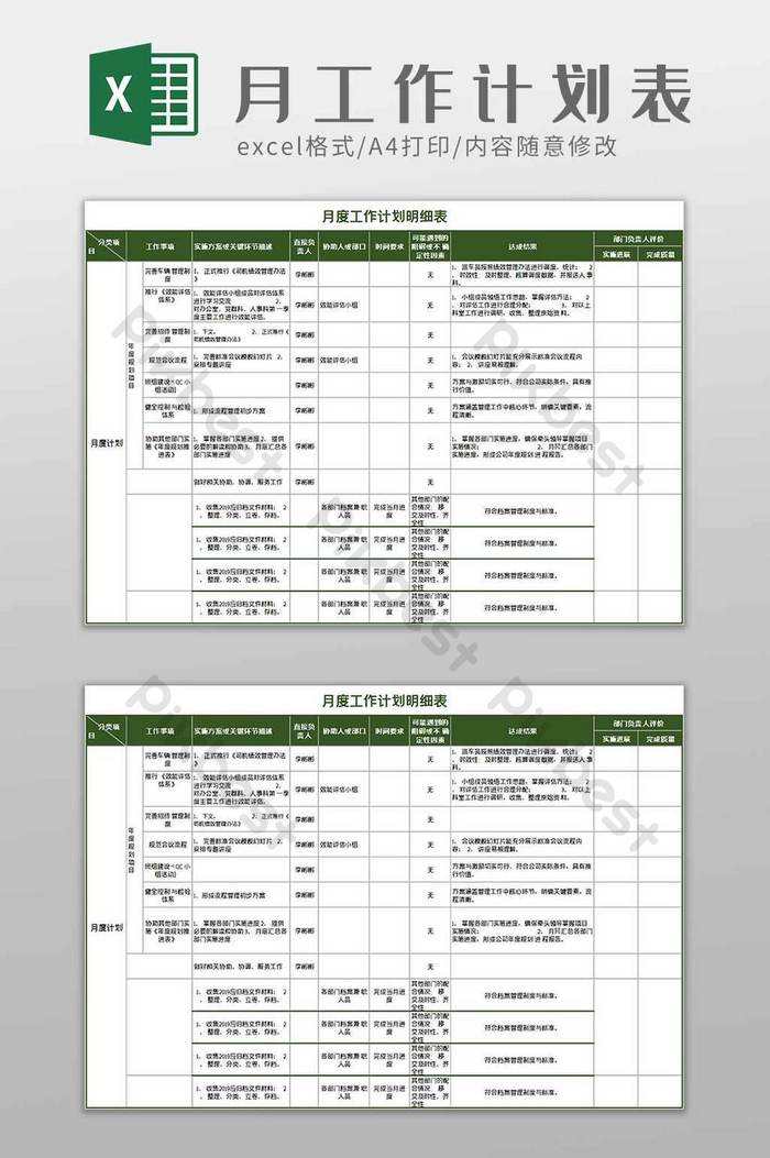 All you wish to have to make a weekly, day by day, or per 30 days agenda in excel. Monthly Work Plan Schedule Excel Template Excel Xls Free Download Pikbest