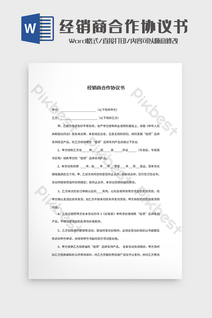 Mutual benefit and good faith according to contract law of people's republic of china. Dealer Cooperation Agreement Word Template Word Doc Free Download Pikbest