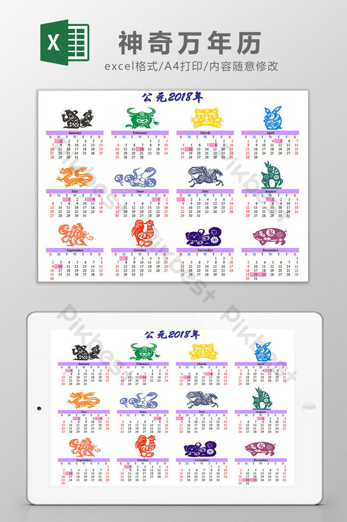 神奇萬年曆Excel範本   Excel模板素材XLS免費下載 - Pikbest