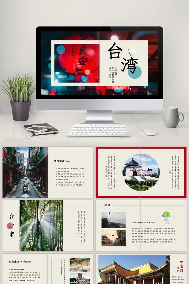 臺灣海報素材模板PPT免費下載 - Pikbest