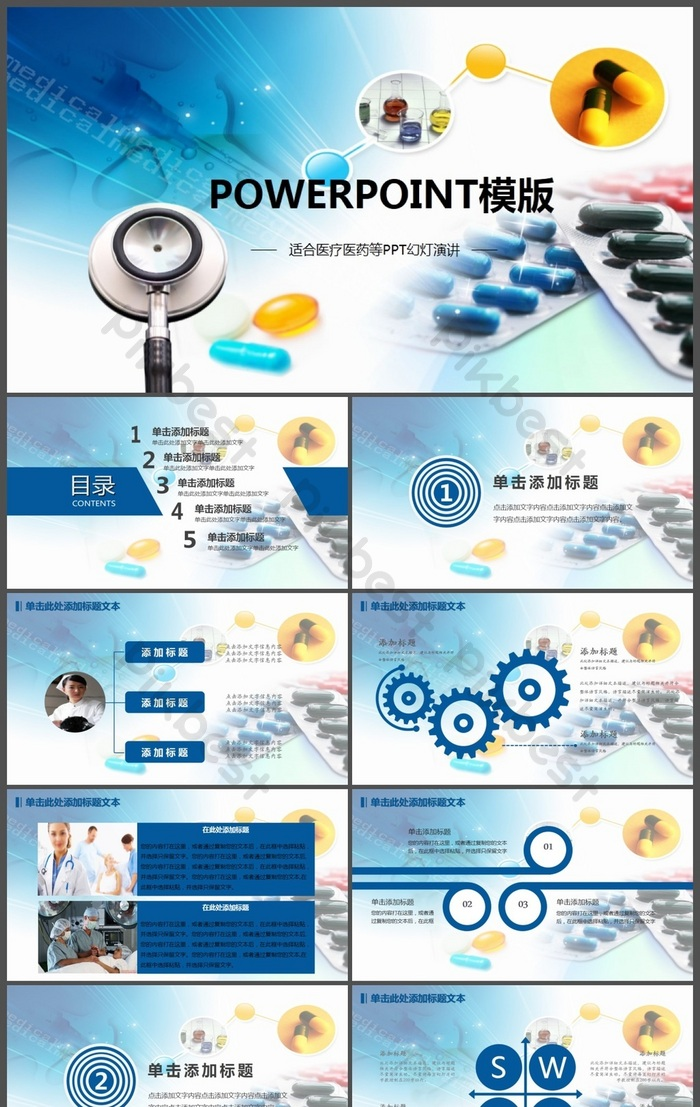 醫藥醫療動態PPT模版   PowerPoint素材PPTX免費下載 - Pikbest