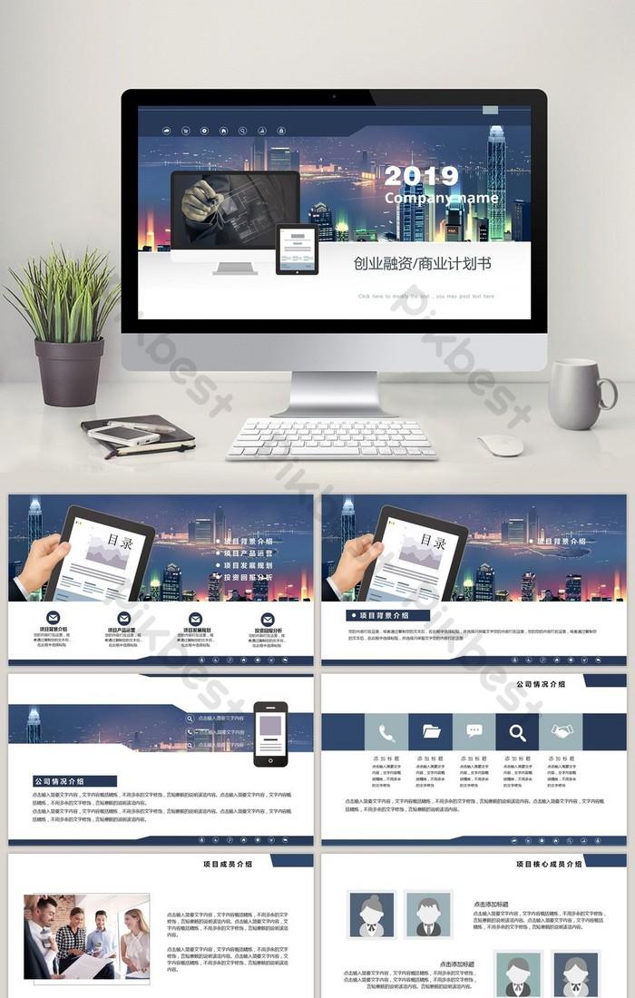 框架完整網頁風商業計劃書PPT模板 | PowerPoint素材PPTX免費下載 - Pikbest