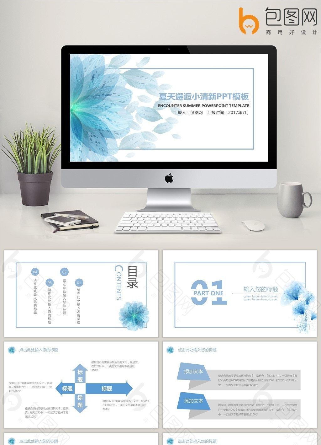 2017 summer small fresh PPT template Free Download | Pikbest