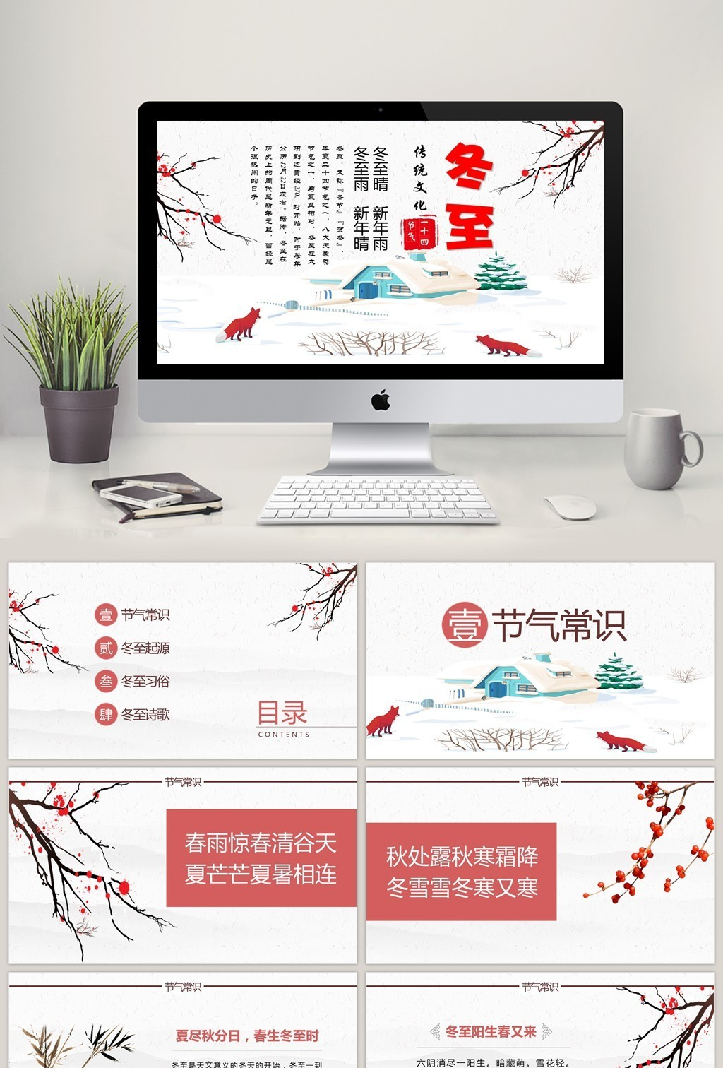 Winter Powerpoint Templates Free Download