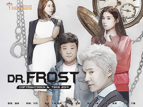 [韓劇][OCN日曜劇][Dr. Frost / Frost醫生][2015-04-06更新至08] @ 1537862070 :: 痞客邦
