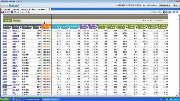 小樂倉儲股app-1
