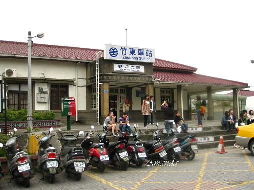 竹東車站-台鐵.bmp