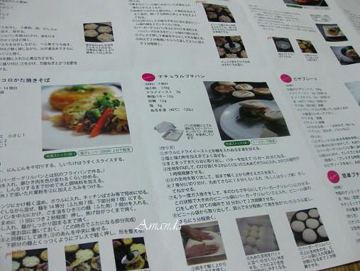 美味漢堡排調理鍋-食譜.jpg