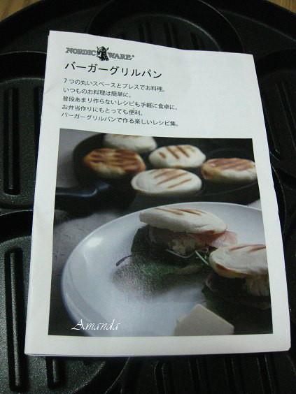 美味漢堡排調理鍋-食譜-.jpg