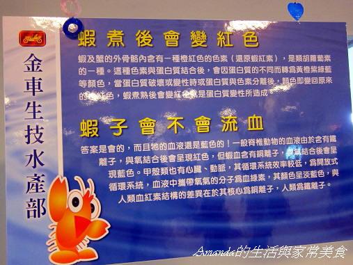 金車水產養殖 (4)