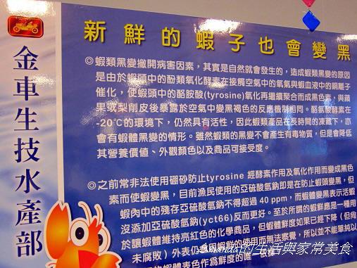 金車水產養殖 (2)